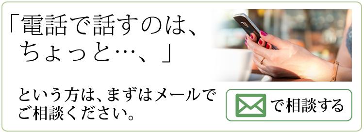 まずはメールでお問い合わせください。