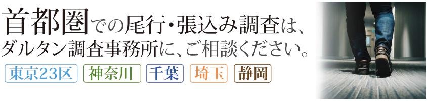 首都圏での尾行張込みはダルタン調査事務所にご相談、東京・神奈川・千葉・埼玉・静岡