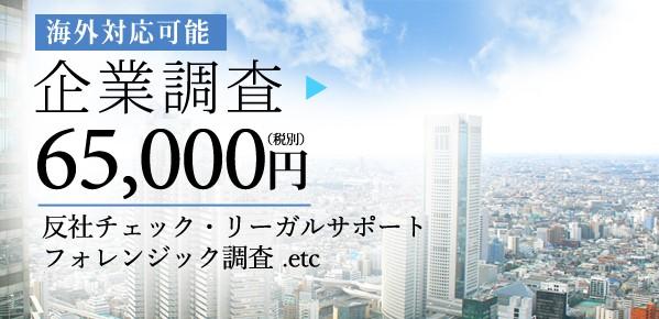 世田谷区の企業調査