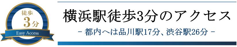 横浜駅徒歩3分のアクセス 都内へは品川駅17分、渋谷駅26分