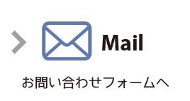 メールでご相談