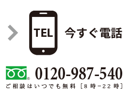無料相談 フリーコール 0120-987-540 横浜 探偵社 ダルタン調査事務所