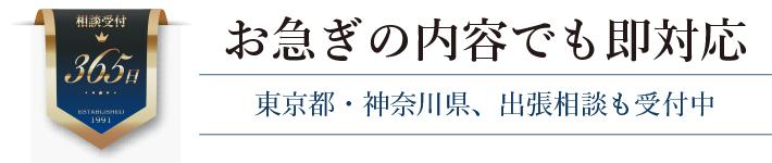 お急ぎの内容でも即対応 東京都、神奈川県、出張相談も受付中