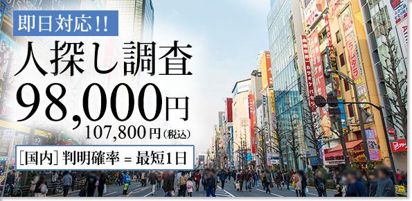 行方人探し失踪調査98000円から判明率90%最短1日
