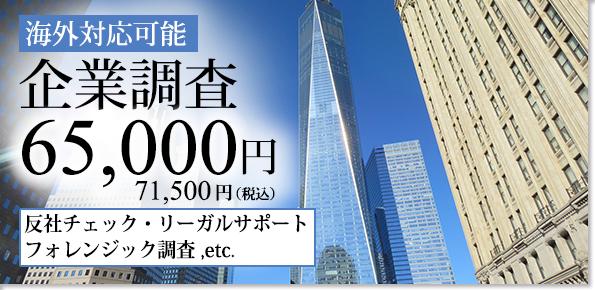 企業調査65000円から反社チェック・リーガルサポート・フォレンジック