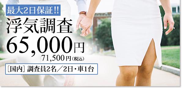 浮気調査65000円調査員2名・車1台付