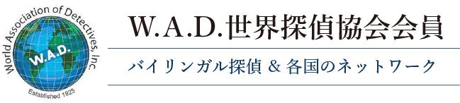 W.A.D.世界探偵協会会員 バイリンガル探偵、各国のネットワーク